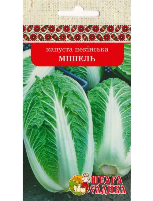 Капуста пекінська Мішель (0,5 г)