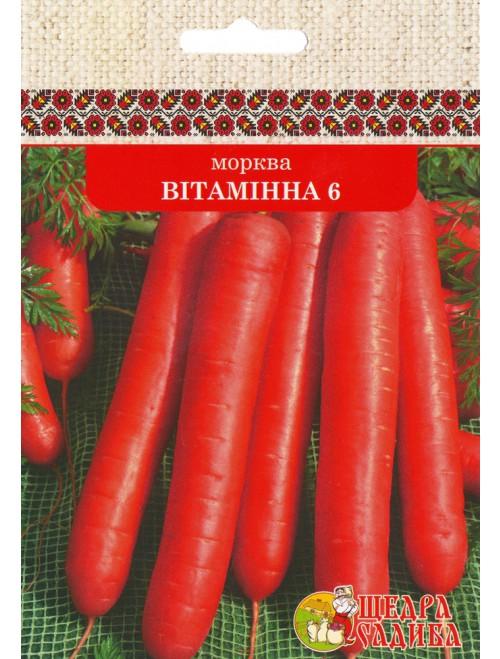 Морква Вітамінна 6