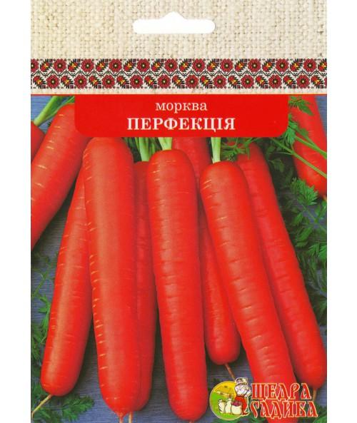 Морква Перфекція (20 г)