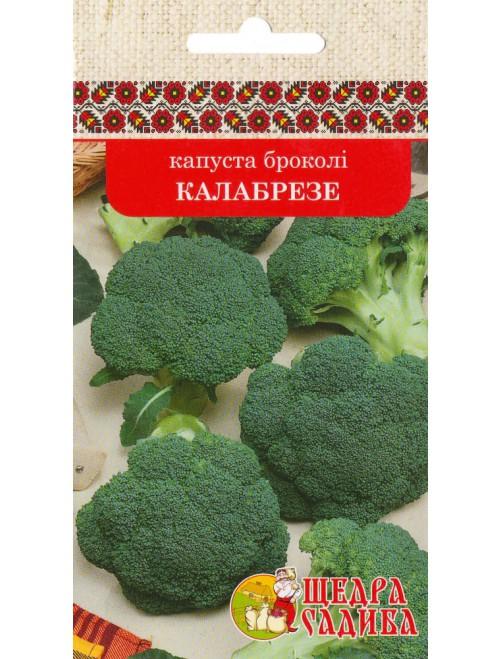 Капуста броколі Калабрезе (0,5 г)