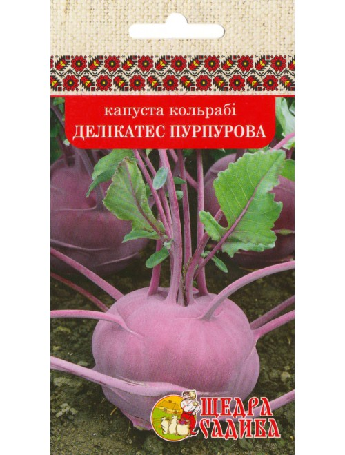 Капуста кольрабі Делікатес пурпурова (0,5 г)