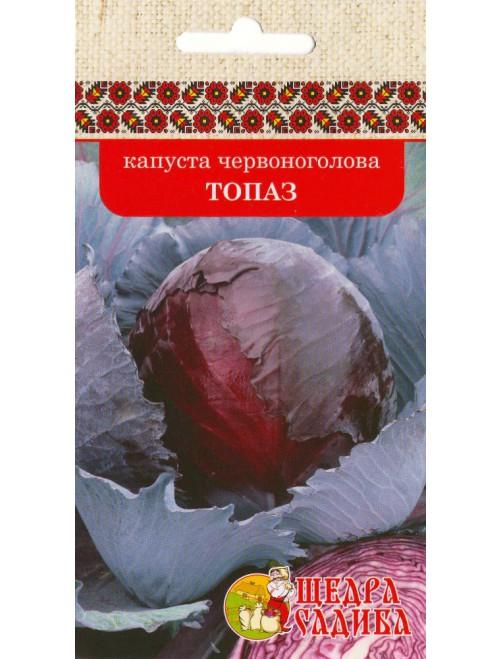 Капуста червоноголова Топаз (0,5 г)