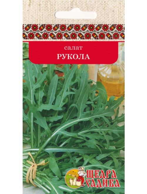 Салат Рукола дика багаторічна (0,5г)