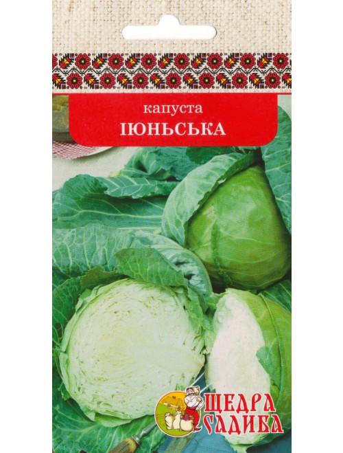 Капуста Іюньська (2 г)