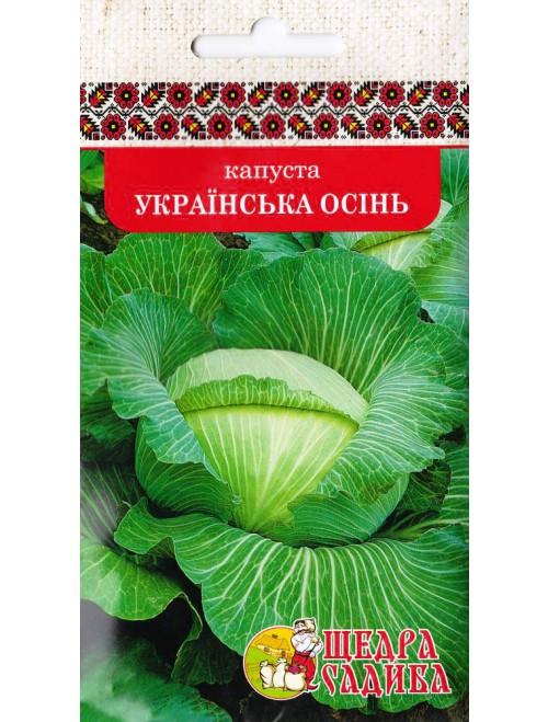 Капуста Українська Осінь (3г)