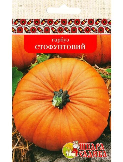 Гарбуз Стофунтовий (4 г)