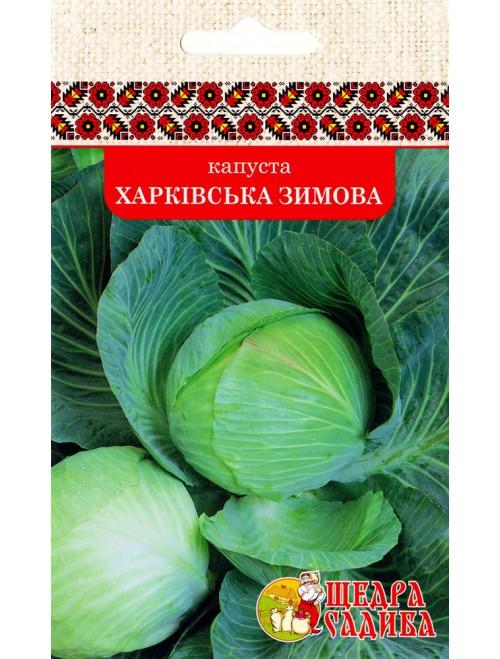 Капуста Харківська зимова